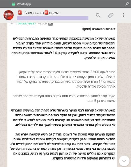 הודעת משטרת ישראל על ליצנים, אוקטובר 2017