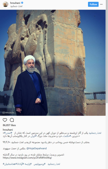 תמונה שנשיא איראן חסן רוחאני העלה לאינסטגרם ביום כורש 2016, שבה הוא מצולם בפרספוליס עם כיתוב המשבח את תרבות איראן הקדומה ואת חוכמת שליטיה
