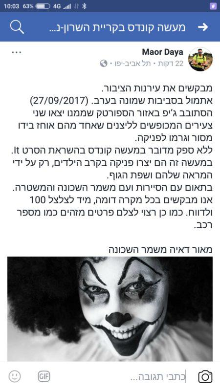 אזהרה בפייסבוק מפני ליצנים בישראל