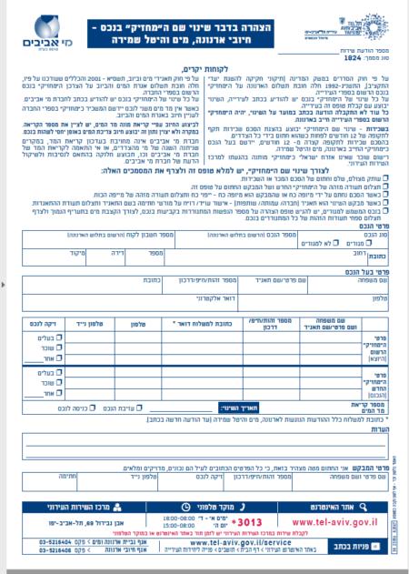 טופס פדף להחלפת מחזיק נכס מאתר עיריית תל אביב