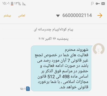 סמס מהשלטונות האיראניים שמזהיר שהתכנסות בקבר כורש ביום כורש תוביל למעצר. תמונה: TaheriKaveh