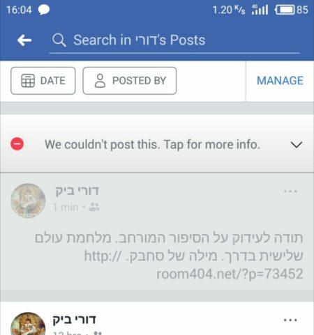 פייסבוק חוסמת שיתוף של כתבה מחדר 404 על contact-facebook.com 📷 דורי בן-ישראל