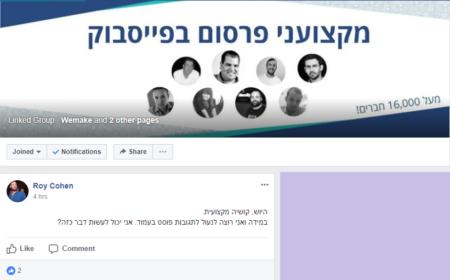 """רועי כהן מעיריית תל אביב שואל איך חוסמים תגובות בדף פייסבוק 📷 """"מקצועני פרסום בפייסבוק"""""""
