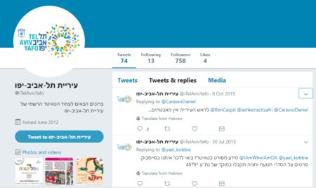 עדכון אחרון באוקטובר 2015 📷 הטוויטר הרשמי של עיריית תל אביב