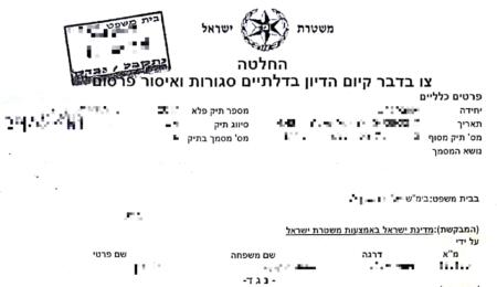 """אפצא""""פ 📷 משטרת ישראל ✂️ חדר 404"""