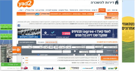 אתר יד2, נובמבר 2017  צילומסך