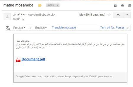 """הודעה בפרסית שהתקבלה אצל ד""""ר תמר עילם גינדין 📷 צילומסך"""