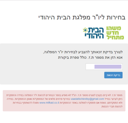 תשובה שלילית לבדיקת חברות באתר מפלגת הבית היהודי  צילומסך (מחקנו את הפרטים המזהים)