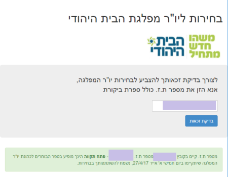 תשובה חיובית לבדיקת חברות באתר מפלגת הבית היהודי  צילומסך (מחקנו את הפרטים המזהים)