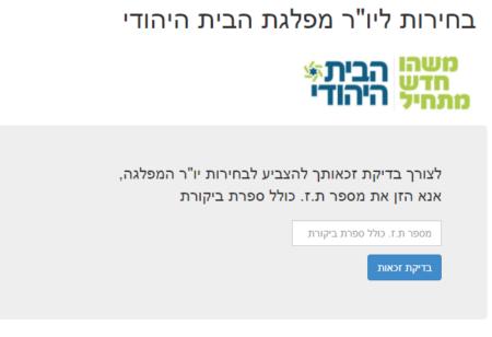 בדיקת חברות באתר מפלגת הבית היהודי  צילומסך