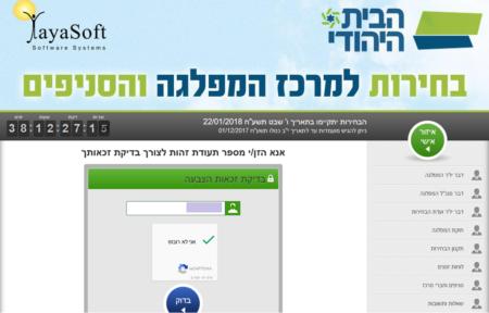 בדיקת חברות באתר מפלגת הבית היהודי  צילומסך (מחקנו את הפרטים המזהים)