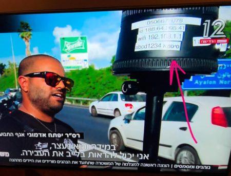 מספר טלפון, כתובות IP וסיסמה של מצלמת כבישים של משטרת ישראל 📷 צילומסך מחדשות 2