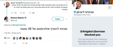 תגובת פרופ' קרין נהון שגרמה לשר אביגדור ליברמן לחסום אותה בטוויטר