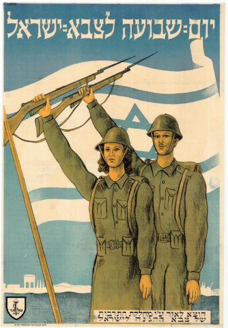 """כרזת """"יום שבועה לצבא-ישראל"""" 📸 ארכיון צה""""ל ומערכת הביטחון"""