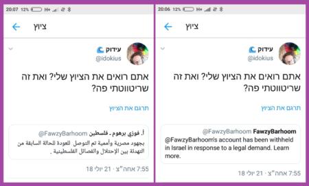 הטוויטר של פאוזי ברהום חסום ופתוח