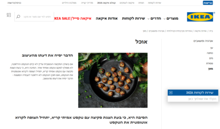 לורם איפסום ארס פואטי באתר איקאה ישראל (פרט)