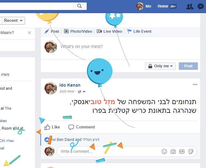 פיצ'ר של פייסבוק חוגג את מותה של מזל טוביאנסקי