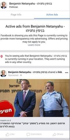 מודעה נגד המשטרה בפייסבוק של ראש הממשלה בנימין נתניהו