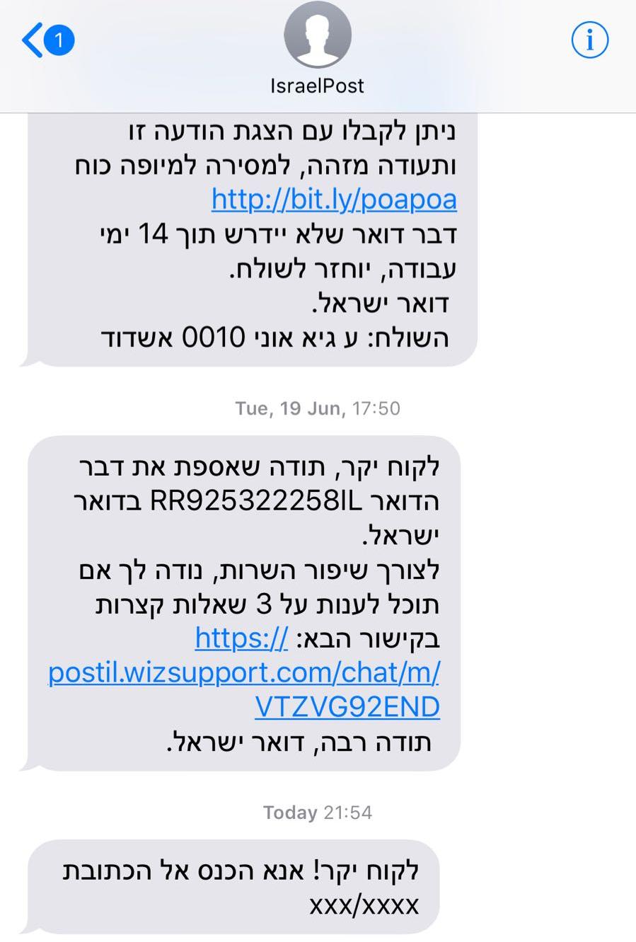 סמסים מדואר ישראל, כולם אותנטיים למעט האחרון 📷 רן בר זיק