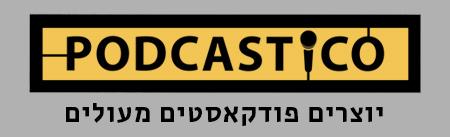 Podcasti.co יוצרים פודקאסטים מעולים