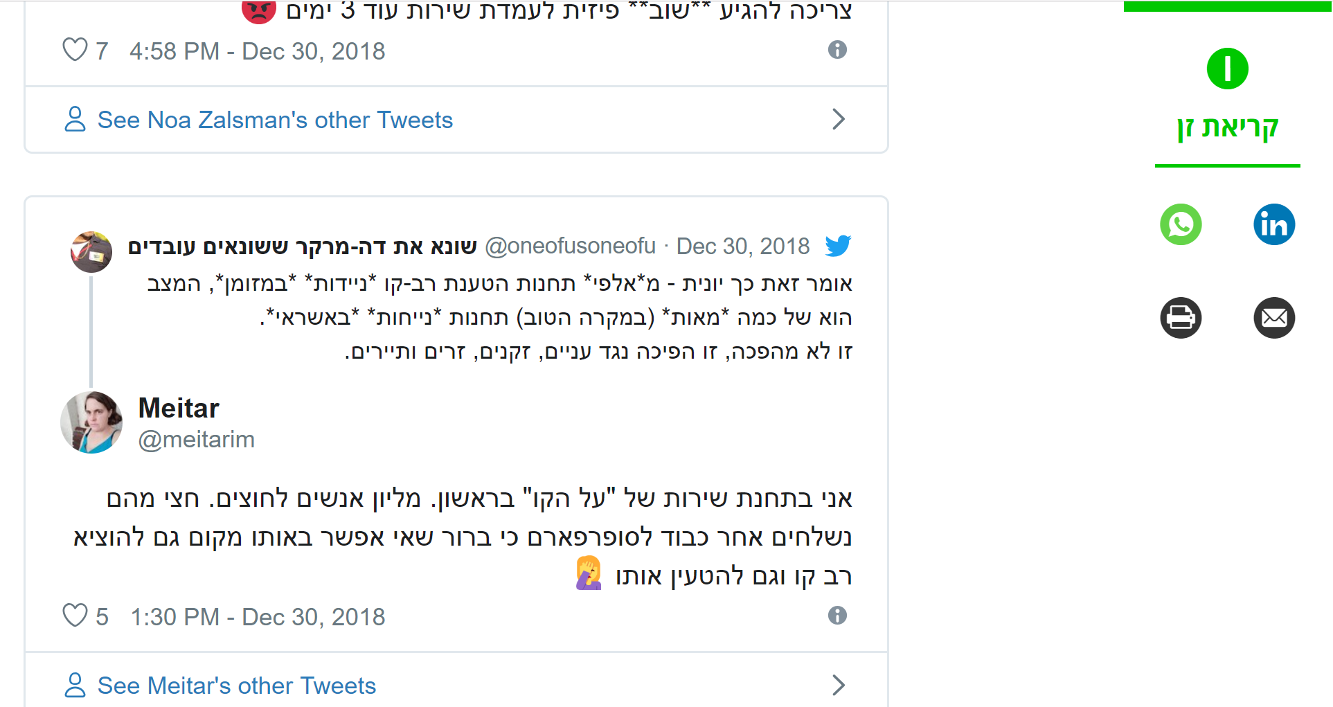 נקמת הטוויטריסט @oneofusoneofu בדה-מרקר