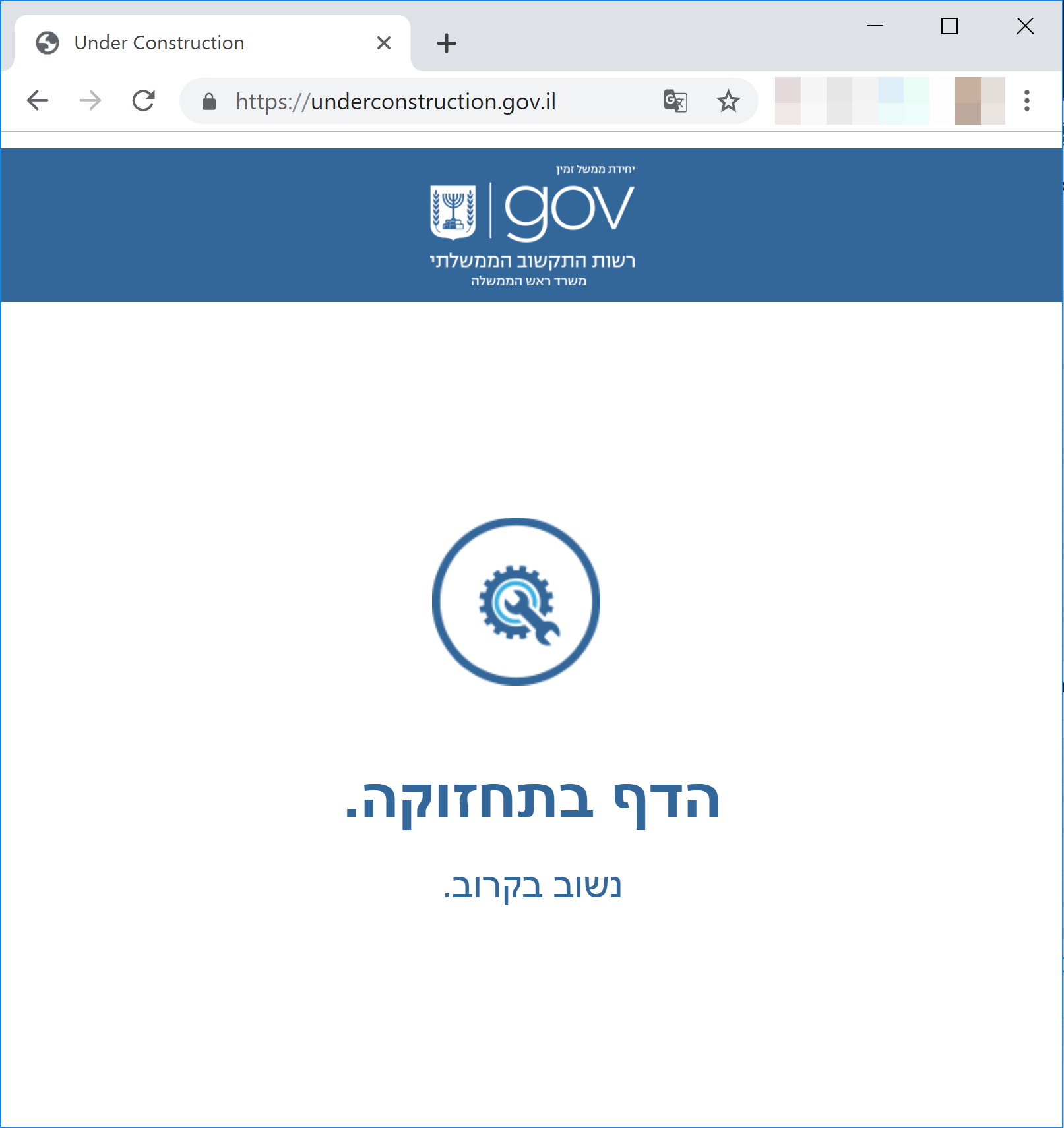 דף הבית של underconstruction.gov.il
