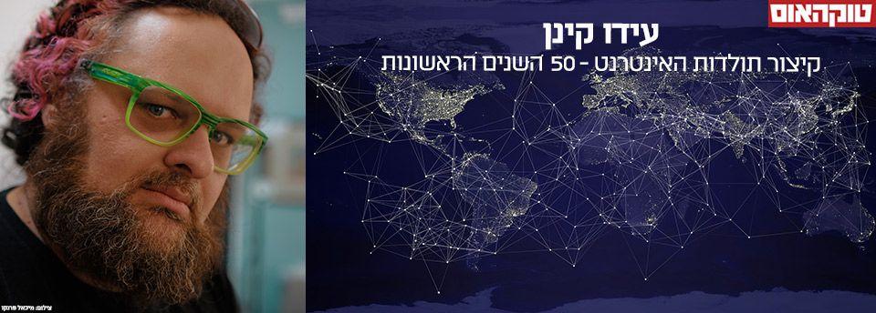 """""""האינטרנט: 50 השנים הראשונות"""", הרצאה של עידו קינן בטוקהאוס"""
