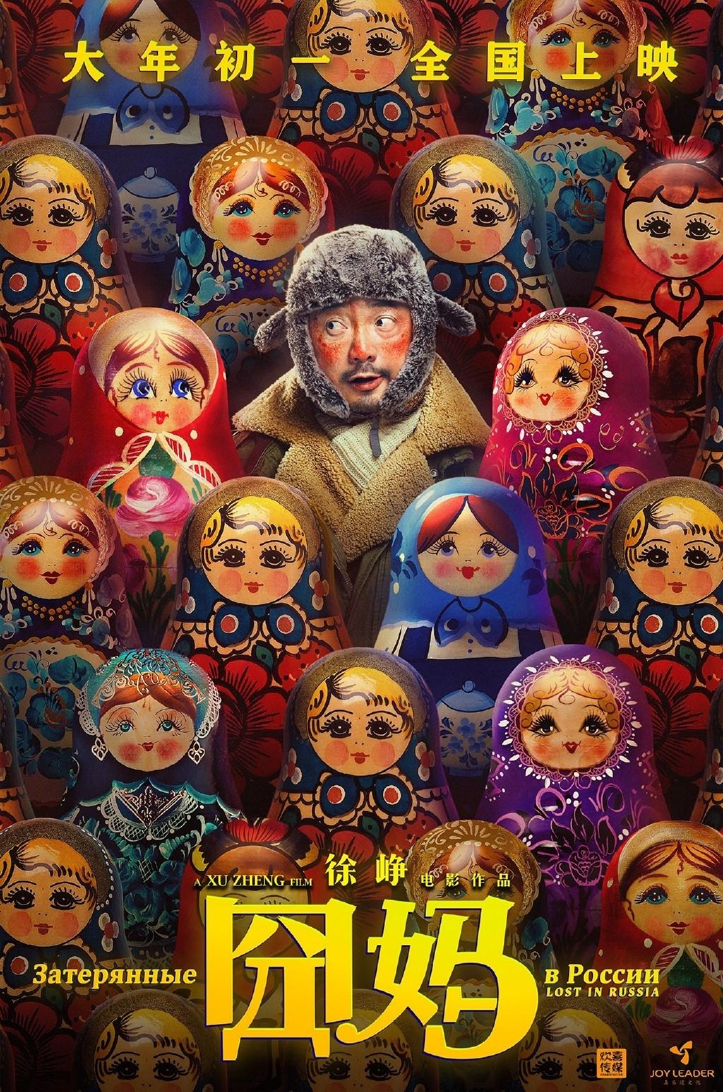 """כרזת הסרט הסיני """"אבוד ברוסיה"""""""