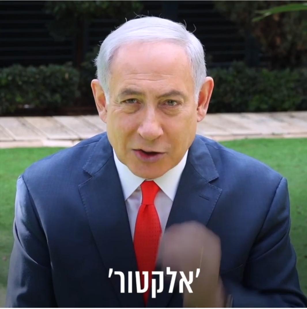 ראש הממשלה בנימין נתניהו מקדם את אפליקציית אלקטור בסרטון תעמולה