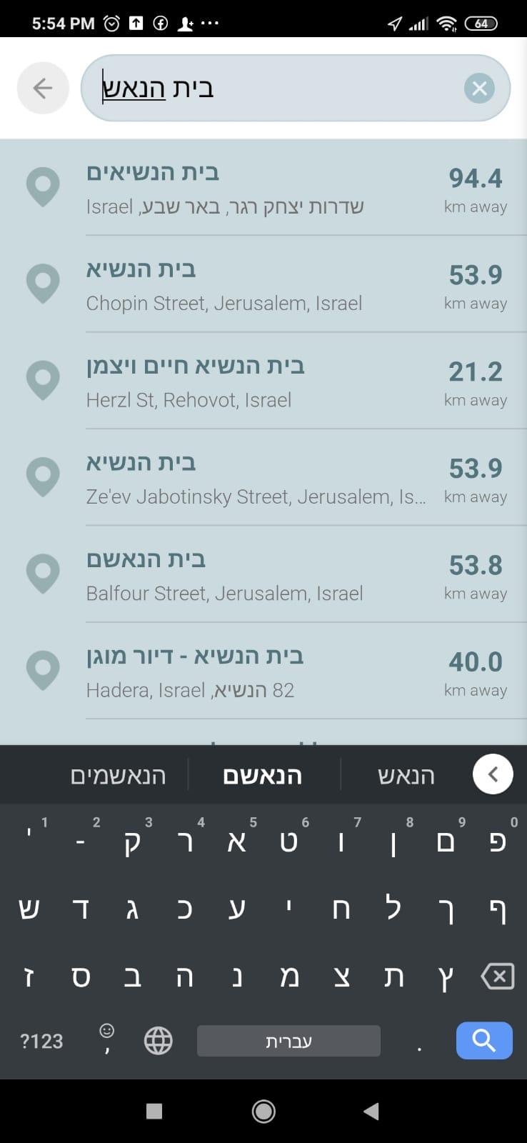 """חיפוש """"בית הנאשם"""" בווייז מעלה את רחוב בלפור בירושלים"""