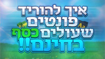 פריים מסרטון הדרכה לפיראטיות פונטים בעברית