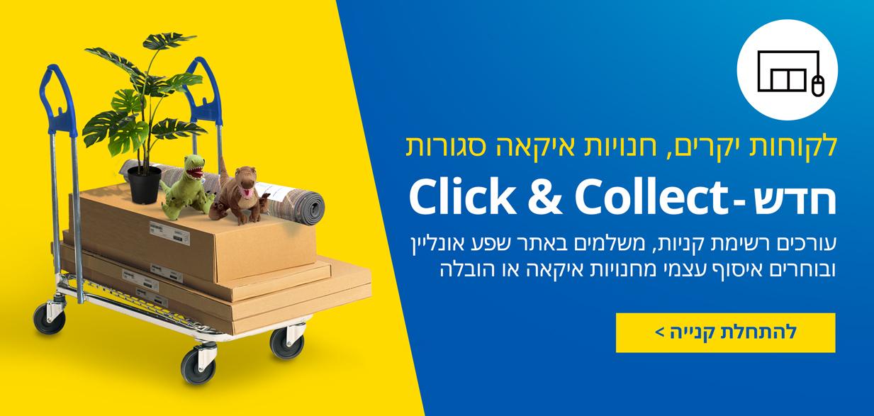 הודעה על שירות חדש להזמנת מוצרים מקוונת מאיקאה ישראל