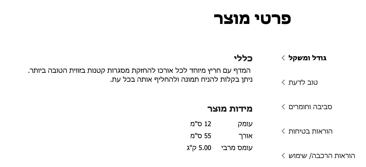 מוצר באתר איקאה ישראל: מפורטים עומק ואורך, אבל אין רוחב