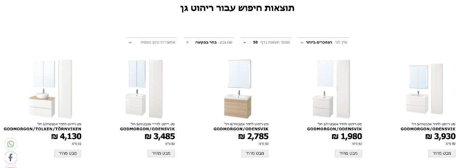 """תוצאות ראשונות לחיפוש """"ריהוט גן"""" באתר איקאה ישראל"""