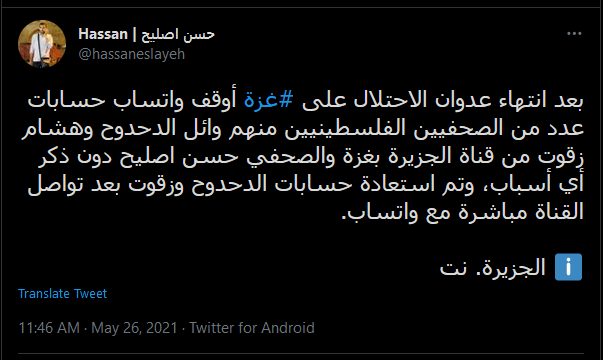ציוץ של העיתונאי הפלסטיני חסן אסליח על חסימתו מוואטסאפ